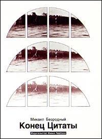 М.Безродный Санкт-Петербург, Издательство Ивана Лимбаха, 1996