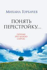 Горбачев Михаил М.: Альпина Бизнес Букс, 2006.