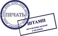 http://www.mosshtamp.ru