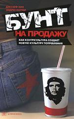 """Джозеф Хиз, Эндрю Поттер """"Добрая книга"""", 2007"""