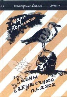 Хермансон Мари М.: ИД «Флюид», 2007