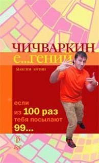 Максим Котин Питер Принт, 2007