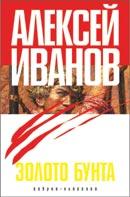 """Алексей Иванов СПб., """"Азбука"""""""