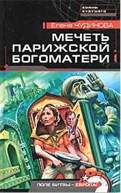 """Елена Чудинова М.: """"ЭКСМО"""", """"Яуза"""", 2005"""