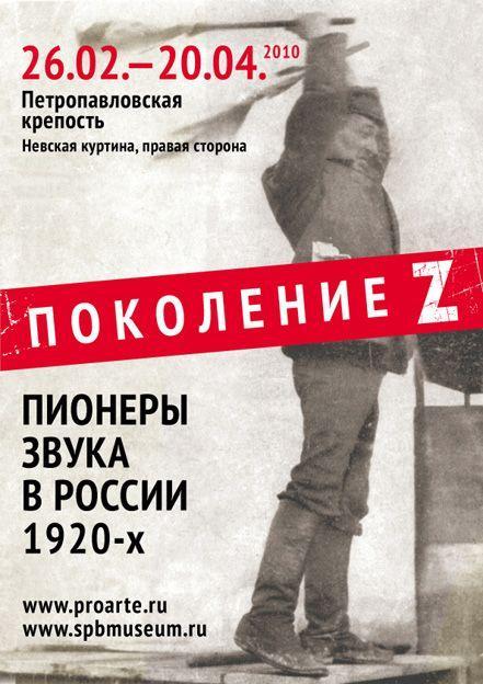 Фонд Про Арте, СПб