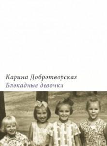 Карина Добротворская  Новое издательство