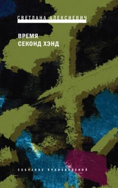 """Издательство """"Время"""""""