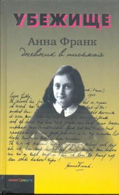 М.: Текст, Книжники, 2016. Перевод М. Новиковой