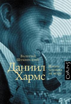 Валерий Шубинский.   АСТ: Corpus, 2015.