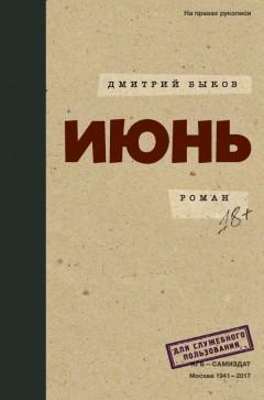 М.: АСТ, Редакция Елены Шубиной, 2017