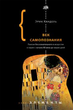 Эрик Кандель. Век самопознания. М.: АСТ: Corpus, 2016.