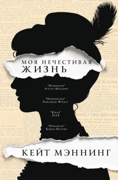 М.: Фантом Пресс, 2016. Перевод с английского С. Соколова