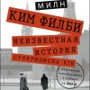 Тим Милн. Ким Филби: Неизвестная история супершпиона КГБ