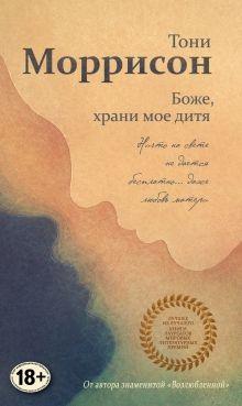 М.: ЭКСМО, 2017. Перевод с английского И. Тогоевой