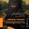 М.: АСТ: Corpus, 2015. Перевод Марии Зониной