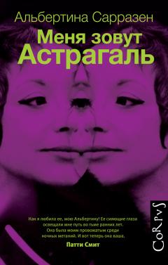 Альбертина Сарразен. Перевод с французского: Наталья Мавлевич. Corpus