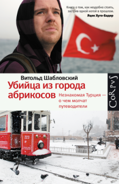 Витольд Шабловский. . М.: АСТ: Corpus, 2015