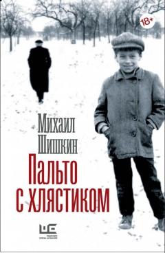 М.: АСТ: Редакция Елены Шубиной, 2017