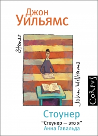 Джон Уильямс. М.: Corpus, 2015