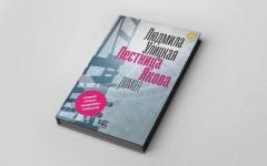 М.: АСТ: Редакция Елены Шубиной, 2015