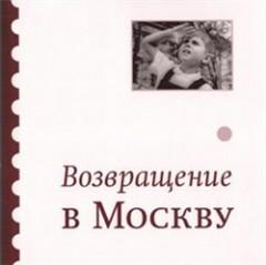 Сост. И. Головинская. Издательство «Б.С.Г.-Пресс». 2014