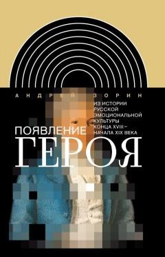 Андрей Зорин. М.: НЛО, 2016