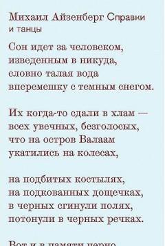 Михаил Айзенберг . Новое издательство