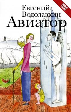 М.: АСТ, Редакция  Елены Шубиной, 2016