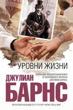 Джулиан Барнс Переводчик: Е. Петрова   Эксмо, 2014
