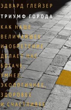 М.: Издательство института Гайдара, 2014