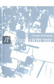 Тимур Кибиров.   Муздрамтеатр. М.: Время, 2014. Тимур Кибиров.  См. выше. М.: Время, 2014.