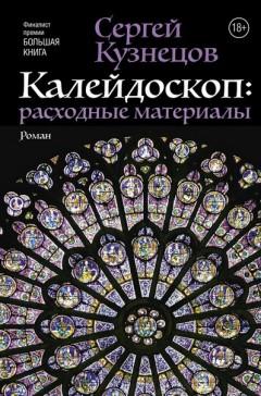 М.: АСТ: Редакция Елены Шубиной, 2016