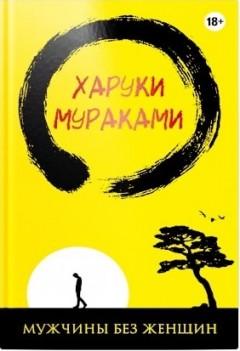 М.: Издательство «Э», 2016. Перевод с японского А. Замилова