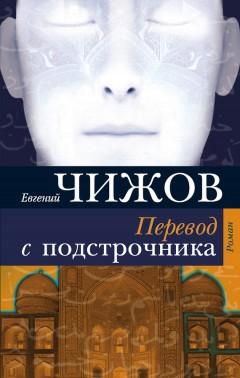 Евгений Чижов, АСТ