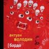 Перевод Валерия Кислова. Издательство Ивана Лимбаха, 2017
