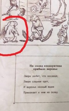 «Звериный кооператив». c рисунками английского художника Л. Р. Брайтуэлла