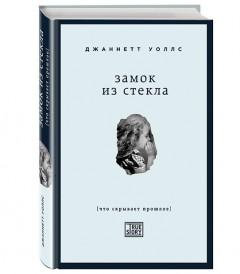 Джаннетт Уоллс, «Эксмо», 2014